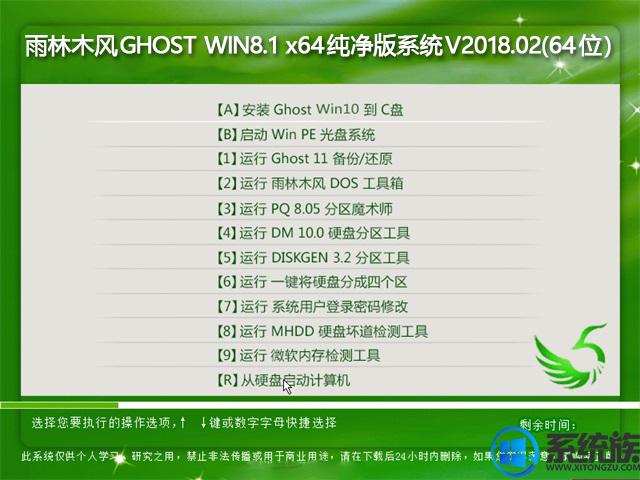 雨林木风GHOST WIN8.1 x64纯净版系统V2018.02(64位)