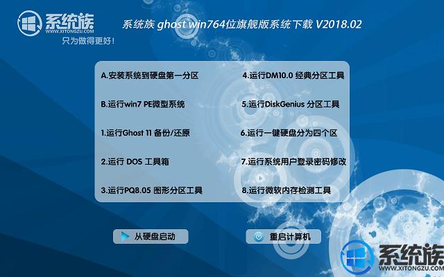 系统族 ghost win764位旗舰版系统下载 V2018.02