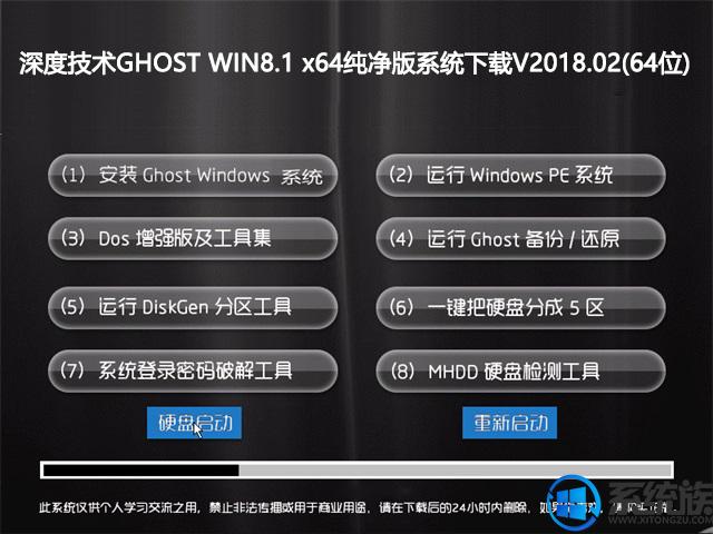 深度技术GHOST WIN8.1 x64纯净版系统下载V2018.02(64位)