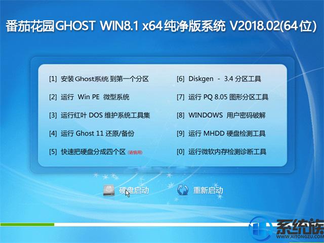 番茄花园GHOST WIN8.1 x64纯净版系统 V2018.02(64位)