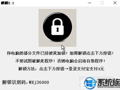 注意了!网曝国内出现新型支付宝勒索病毒