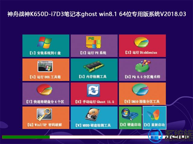 神舟战神K650D-i7D3笔记本ghost win8.1 64位专用版系统V2018.03