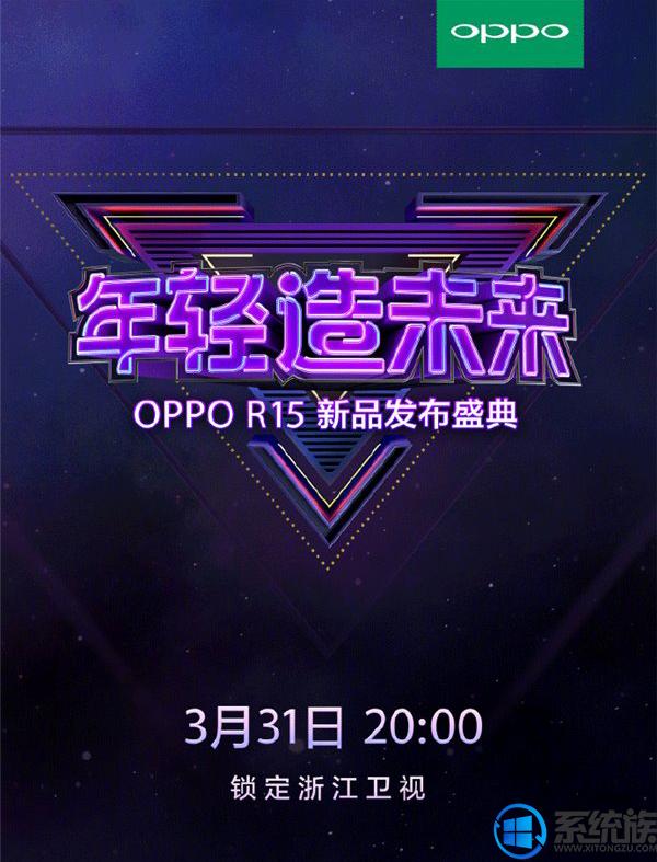 3月31日:OPPO公布新旗舰R15发布时间