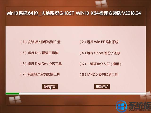 win10系统64位_大地系统GHOST WIN10 X64极速安装版V2018.04