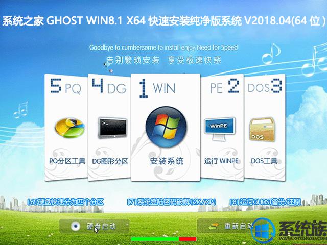 系统之家GHOST WIN8.1 X64快速安装纯净版系统V2018.04(64位)