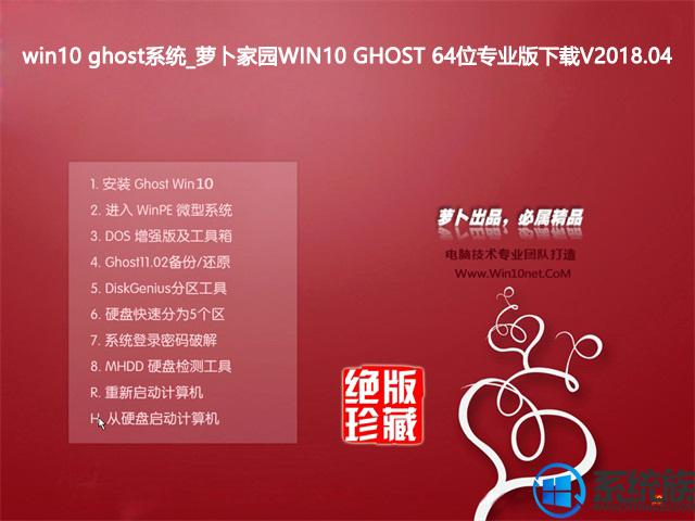 win10 ghost系统_萝卜家园WIN10 GHOST 64位专业版下载V2018.04