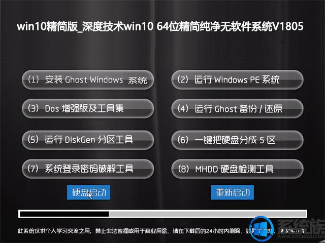 win10精简版_深度技术win10 64位精简纯净无软件系统V1805