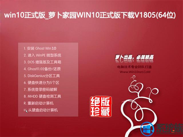 win10正式版_萝卜家园WIN10正式版下载V1805(64位)
