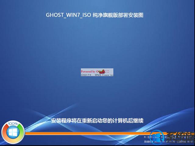 系统族win7系统专业版下载64位下载v0903