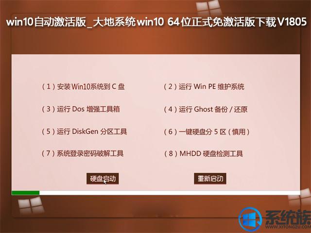 win10自动激活版_大地系统win10 64位正式免激活版下载V1805