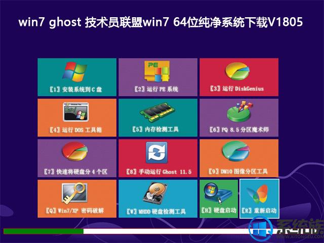 win7 ghost 技术员联盟win7 64位纯净系统下载V1805