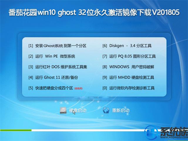 番茄花园win10 ghost 32位永久激活镜像下载V201805