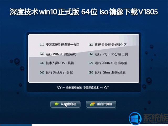 深度技术win10正式版 64位 iso镜像下载V1805