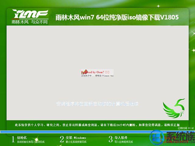 雨林木风win7 64位纯净版iso镜像下载V1805