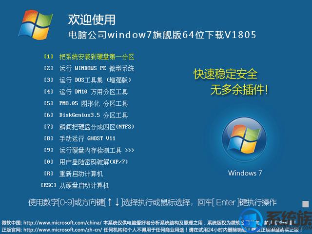 电脑公司windows7旗舰版64位下载V1805