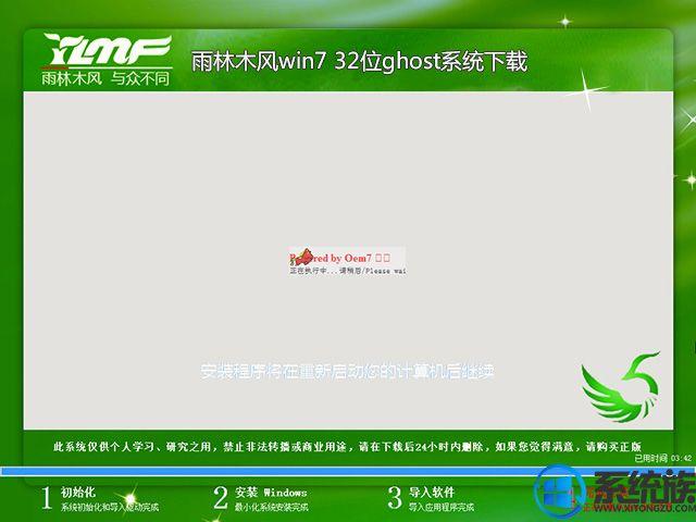 雨林木风win7 32位ghost系统下载V1805