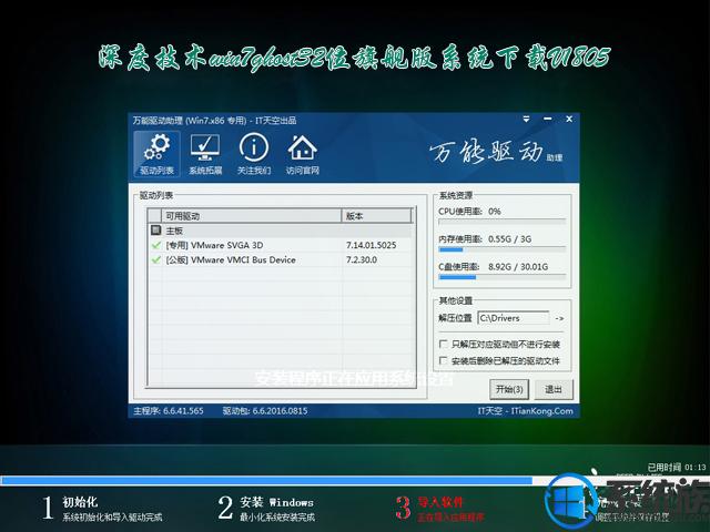 深度技术win7ghost32位旗舰版系统下载V1805