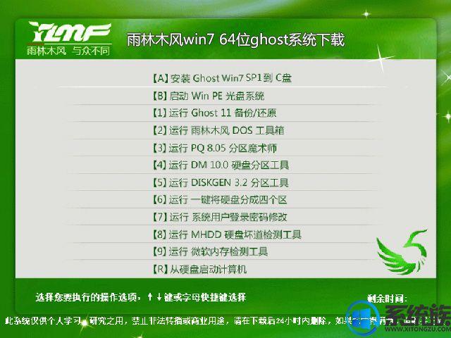 雨林木风win7 64位ghost系统下载V1805