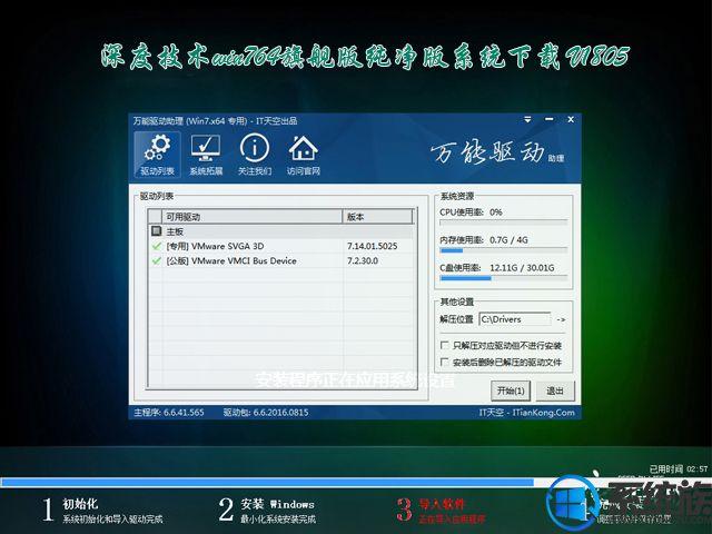 深度技术win764旗舰版纯净版系统下载V1805