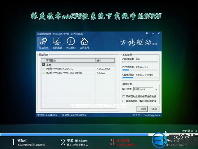 深度技术win732位系统下载纯净版V1805