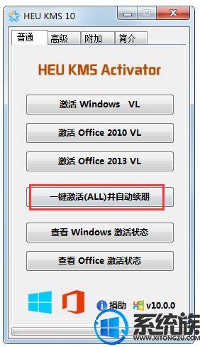 HEU KMS Activator(激活工具) 绿色版 V10.0.0