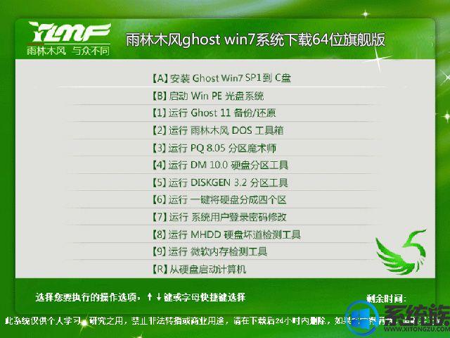 雨林木风ghost win7系统下载64位旗舰版V1805