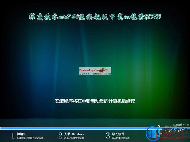 深度技术win7 64位旗舰版下载iso镜像V1805