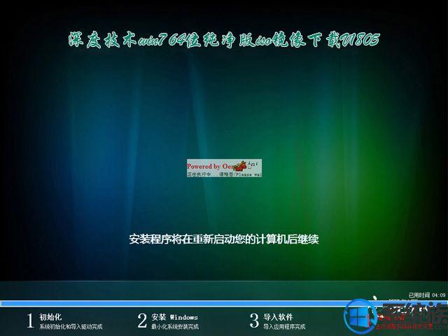 深度技术win7 64位纯净版iso镜像下载V1805