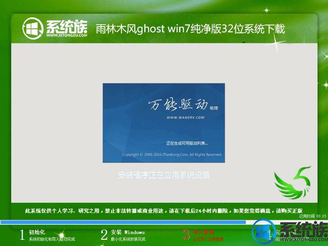 雨林木风ghost win7纯净版32位系统下载V1806