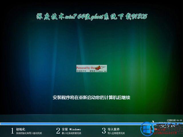 深度技术win7 64位ghost系统下载V1805