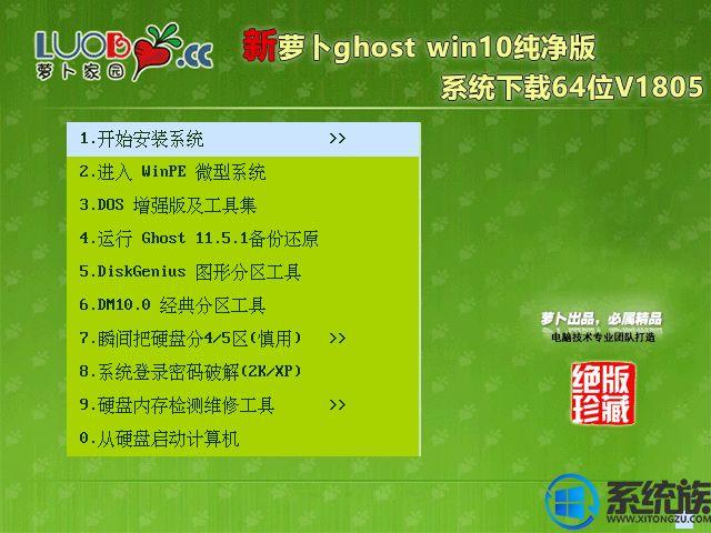 新萝卜ghost win10纯净版系统下载64位V1805