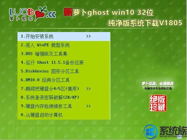 新萝卜ghost win10 32位纯净版系统下载V1805