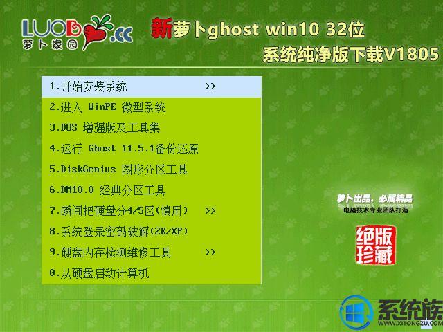 新萝卜ghost win10 32位系统纯净版下载V1805