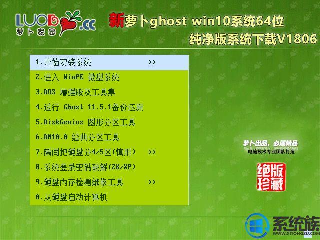 新萝卜ghost win10系统64位纯净版系统下载V1806