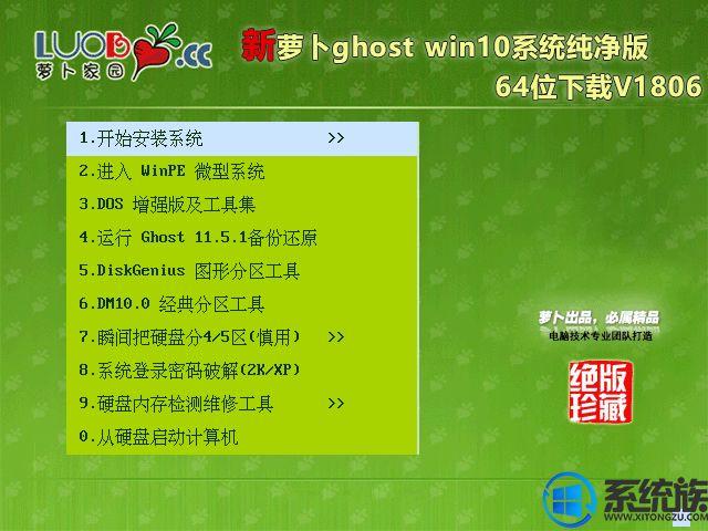 新萝卜ghost win10系统纯净版64位下载V1806