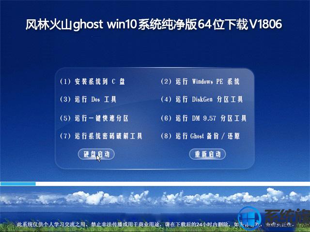 风林火山ghost win10系统纯净版64位下载V1806