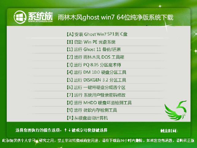雨林木风ghost win7 64位纯净版系统下载V1806
