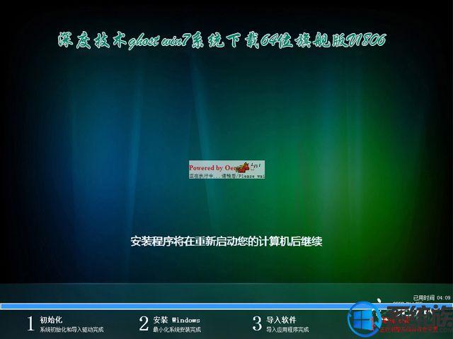 深度技术ghost win7系统下载64位旗舰版V1806