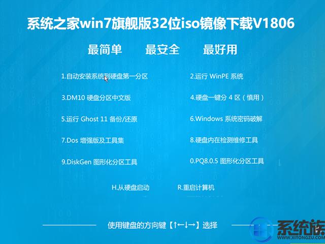 系统之家win7旗舰版32位iso镜像下载V1806