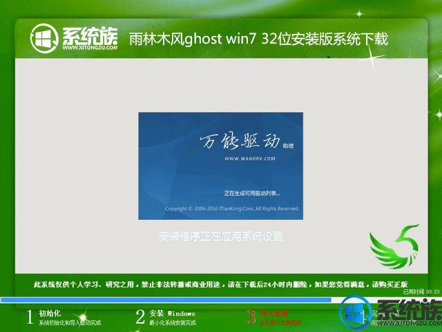 雨林木风ghost win7 32位安装版系统下载V1806