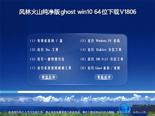 风林火山纯净版ghost win10 64位下载V1806