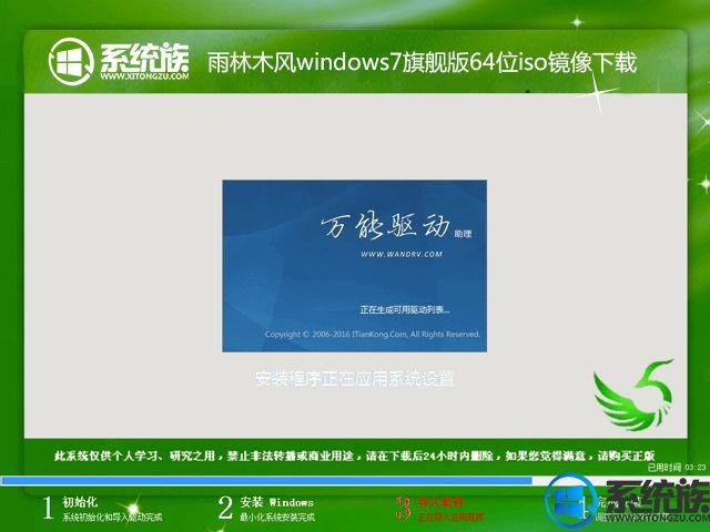 雨林木风windows7旗舰版64位iso镜像下载V1806