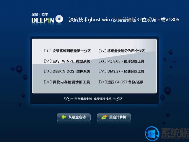 深度技术ghost win7家庭普通版32位系统下载V1806