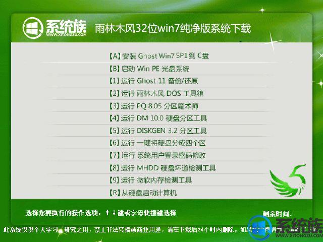雨林木风32位win7纯净版系统下载V1806
