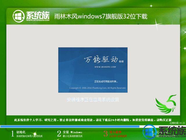 雨林木风windows7旗舰版32位下载V1806