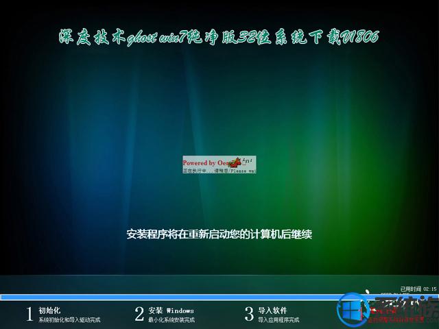 深度技术ghost win7纯净版32位系统下载V1806