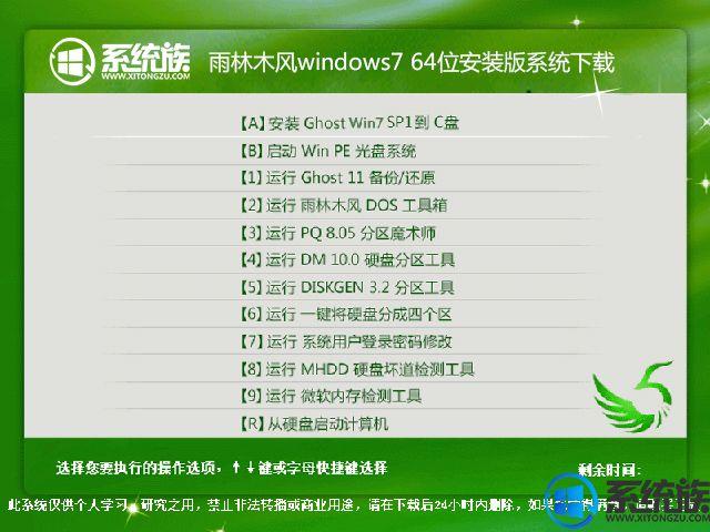 雨林木风windows7 64位安装版系统下载V1806