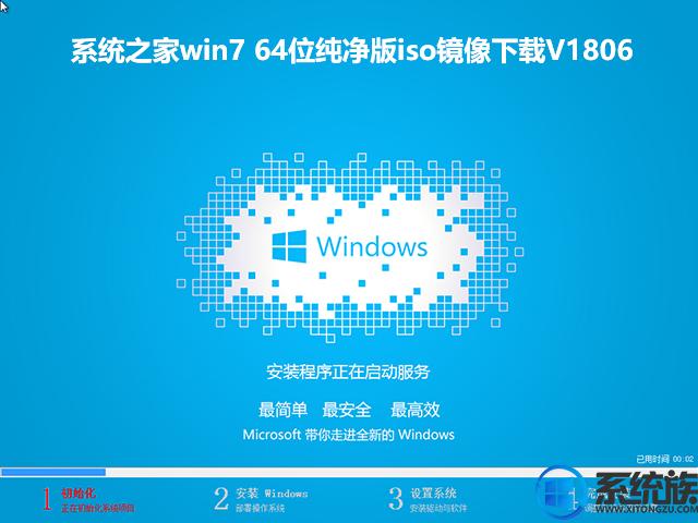 系统之家win7 64位纯净版iso镜像下载V1806