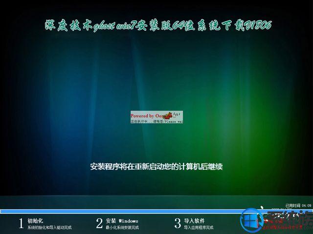 深度技术ghost win7安装版64位系统下载V1806