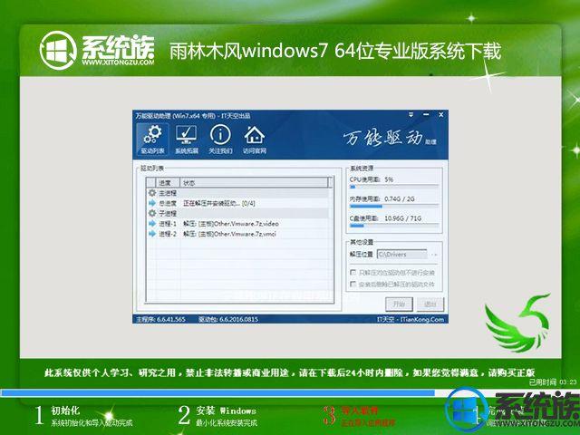 雨林木风windows7 64位专业版系统下载V1806